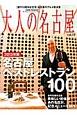 大人の名古屋 名古屋ベストレストラン100 2013 (19)