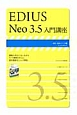 EDIUS Neo3.5 入門講座 速読・速解シリーズ7 編集の流れに沿いながらカット編集を中心に基本機能を