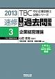 中小企業診断士 速修 1次 過去問題集 企業経営理論 2013 (3)