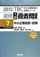 中小企業診断士 速修 1次 過去問題集 中小企業経営・政策 2013 (7)