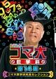 たけしのコマ大数学科 第14期 コマ大数学研究会セレクション BOX