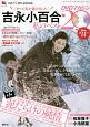 吉永小百合 私のベスト20 DVDマガジン(3)