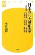 日本の七大思想家 丸山眞男/吉本隆明/時枝誠記/大森荘蔵/小林秀雄/