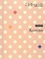 韓国語 ことりっぷ会話帖