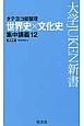 タテヨコ総整理 世界史×文化史 集中講義12<新装版>