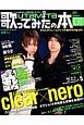 歌ってみたの本 2013January clear×nero 96猫、ぽこた ネットから飛び出した最強の歌い手マガジン