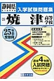 焼津高等学校 平成25年春受験用 過去4年間 入試問題実物さながらコピー