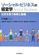 ソーシャル・ビジネスの経営学 社会を救う戦略と組織
