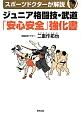 ジュニア格闘技・武道「安心安全」強化書 スポーツドクターが解説