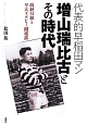 代表的早稲田マン 増山瑞比古とその時代 政経M組と早大ラグビー蹴球部