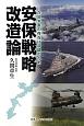 安保戦略改造論 在日米軍の存在は沖縄のため