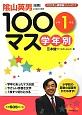 学年別 100マス 小学1年生 くりかえし練習帳シリーズ11 小学生の算数の基礎をかためます!