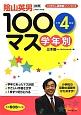 学年別 100マス 小学4年生 くりかえし練習帳シリーズ14 小学生の算数の基礎をかためます!