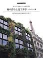 ガーデンデザイナー小林吉子の 緑の暮らし見て歩き~ヨーロッパ編 LET'S ENJOY GREEN LIFE!