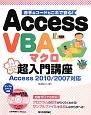 Access VBA マクロ超入門講座 苦手なコードもこれで安心!今スグスタートできる!
