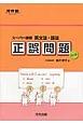 正誤問題 スーパー講義 英文法・語法<改訂版>