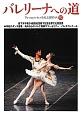バレリーナへの道 森下洋子 第24回高松宮殿下記念世界文化賞受賞 (92)