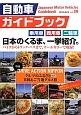 自動車ガイドブック 特集:DRIVE ACTION NIPPON クルマのふるさと経由 B級&ご当地グルメ旅 (59)