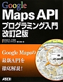 Google Maps API プログラミング入門<改訂2版> Google Mapsの最新APIを徹底解説!