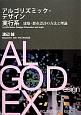 アルゴリズミック・デザイン実行系 建築・都市設計の方法と理論