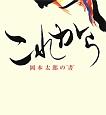 これから 岡本太郎の書