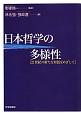 日本哲学の多様性 21世紀の新たな対話をめざして