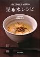大阪天神橋 昆布問屋の昆布水レシピ