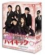恋の一撃 ハイキック DVD-BOX 2
