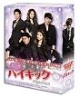 恋の一撃 ハイキック DVD-BOX 3