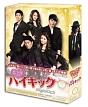 恋の一撃 ハイキック DVD-BOX 5