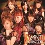WANT! 初回生産限定盤 B(DVD付)