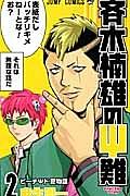 斉木楠雄のΨ難(2)