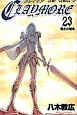CLAYMORE (23)