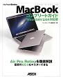 MacBook コンプリートガイド<Mountain Lion対応版> Air、Pro、Retinaを徹底解説 最新のOS