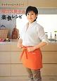 岡江久美子の楽食レシピ チャチャッとヘルシー!