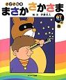 まさかさかさま 虹の巻 さかさ絵本