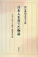 日本人を育てた物語 国定教科書名文集