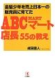 ABCマート店長55の教え 金髪少年を売上日本一の販売員に育てた