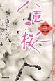 八重の桜 (1)