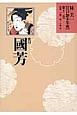 歌川國芳 林美一【江戸艶本集成】12