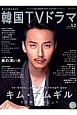 もっと知りたい!韓国TVドラマ キム・ナムギル1万字インタビュー (52)