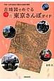 古地図でめぐる 今昔東京さんぽガイド 平安~江戸末期まで歴史の足跡を探索