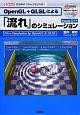 OpenGL+GLSLによる 「流れ」のシミュレーション Visual C++ 数値解析で微分方程式を解く