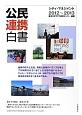 公民連携白書 2012~2013 シティ・マネジメント