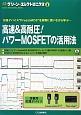 """高速&高耐圧!パワーMOSFETの活用法 グリーン・エレクトロニクス8 付属デバイス""""PrestoMOS""""を実際に使いなが"""