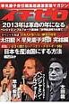 イチゼロ 2013年は革命の年になる 早見慶子責任編集超過激言論マガジン(3)