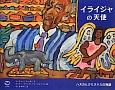 イライジャの天使 ハヌカとクリスマスの物語 〈いのちのバトン〉シリーズ