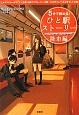 5分で読める! ひと駅ストーリー 降車編 『このミステリーがすごい!』大賞×日本ラブストーリ