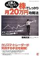 ど素人サラリーマンでも株でしっかり月20万円攻略法 チャートとテクニック指標でシンプルに読み解く!