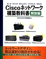 Ciscoネットワーク 構築教科書 解説編 ルータ/スイッチ/セキュリティ/ワイヤレス/WAA